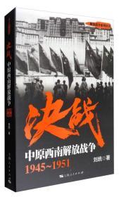解放战争系列丛书 决战:中原西南解放战争(1945~1951)