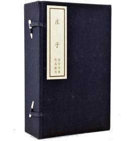 庄子套装共5册手工宣纸线装古籍 智品藏书国学古籍9787807591708