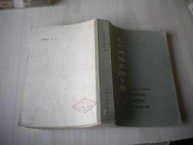 七大洲风云四十年   下册   少许受潮