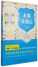 原著无障碍阅读丛书:木偶奇遇记(附读写达标手册1本)