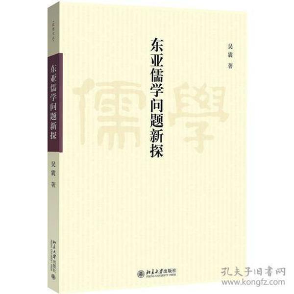 东亚儒学问题新探