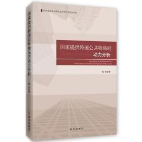 国家提供跨国公共物品的动力分析