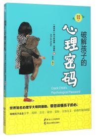 黑龙江教育出版社 破解孩子的心理密码