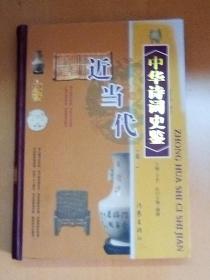 中华诗词史鉴 (近当代,精装本,品好) 卷2