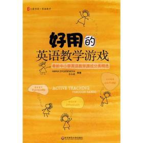 送书签tt-9787561773062-大夏书系 好用的英语教学游戏