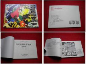 《尕豆豆智斗罗刹鬼》,50开齐林家画,人美2015.11出版10品,4694号,连环画