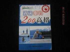 2007年一版一印:消闲垂钓200高招