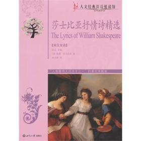人文经典双语阅读馆·莎士比亚抒情诗精选(英汉双语)