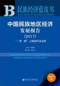 皮书系列·民族经济蓝皮书:中国民族地区经济发展报告(2017)