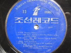 原版朝鲜唱片   13   有塑料外套