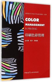 印刷色彩管理/高职高专艺术设计专业规划教材·印刷