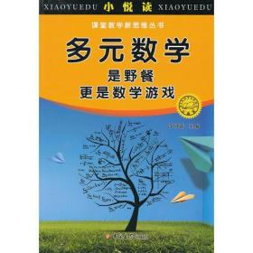 多元数学是野餐更是数学游戏 小悦读 课堂教学新思维丛书