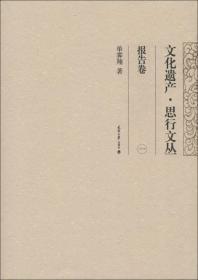 文化遗产·思行文丛:报告卷(1)