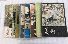 美术1979.2.3.4.5.6.7.9.11.12九本合售