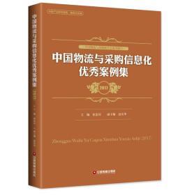 中国物流与采购信息化优秀案例集(2017)