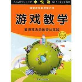 小悦读 课堂教学新思维丛书 游戏教学-教师观念的改变与实践