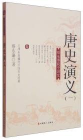 蔡东藩说中国史:唐史演义(一)