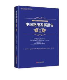 9787504765161-hs-中国物流发展报告 (2016—2017)