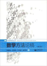 数学方法论稿(修订版)