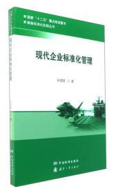 现代企业标准化管理/装备标准化实践丛书