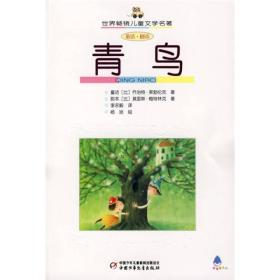 世界畅销儿童文学名著 青鸟