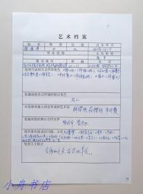 """淄博市五音戏剧院院长、山东省戏剧家协会副主席、""""二度梅""""得主  霍俊萍  亲笔填写 戏剧梅花奖得主艺术档案(您的人生格言:含痛的追求,苦涩地享受)812"""