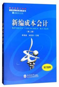 新编成本会计(第2版 附习题集)/新世纪财经系列教科书