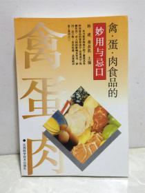 禽蛋肉食品的妙用与忌口