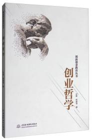 创新创业教育丛书:创业哲学9787517054924中国水利水电刘雍 熊建强