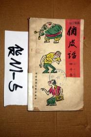 俏皮话四千条..马清文等选编..1987年印
