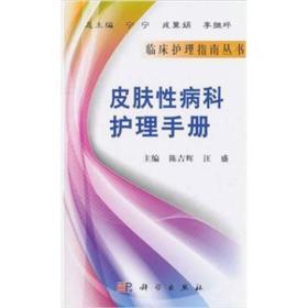 皮肤性病科护理手册