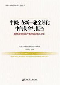 中国:在新一轮全球化中的使命与担当