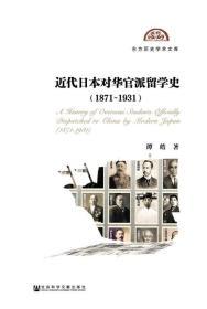 近代日本对华官派留学史(1871-1931)