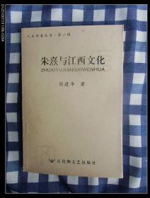 朱熹与江西文化    2004年1版1印,九五品