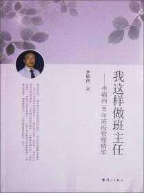 我这样做班主任:李镇西30年班级管理精华   漓江出版社  9787540756246