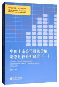 中国上市公司投资价值动态比较分析研究