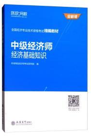 中级经济师:经济基础知识/全国经济专业技术资格考试精编教材