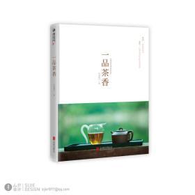 一品茶香9787559600363北京联合出版公司