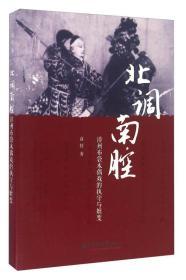 """北调南腔 漳州布袋木偶戏的执守与嬗变  本书是一本对漳州布袋木偶戏进行系统研究的学术论著漳州布袋木偶戏,是福建漳州的一种民间小戏,其""""北派""""风格,在闽南地区独树一帜,并流传至台湾和东南亚各国,成为当地华人群体文化生活的重要内容。本书从人类学的视角入手,从音乐内容切入,研究漳州布袋木偶戏自身维持传统、动态发展的生存模式,体现其偶形雕刻、布偶表演、音乐奏唱、舞美灯光的特点,及虚拟、象征、隐喻的偶戏本质"""