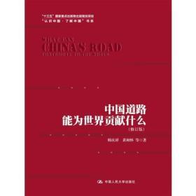 中国道路能为世界贡献什么(修订版)
