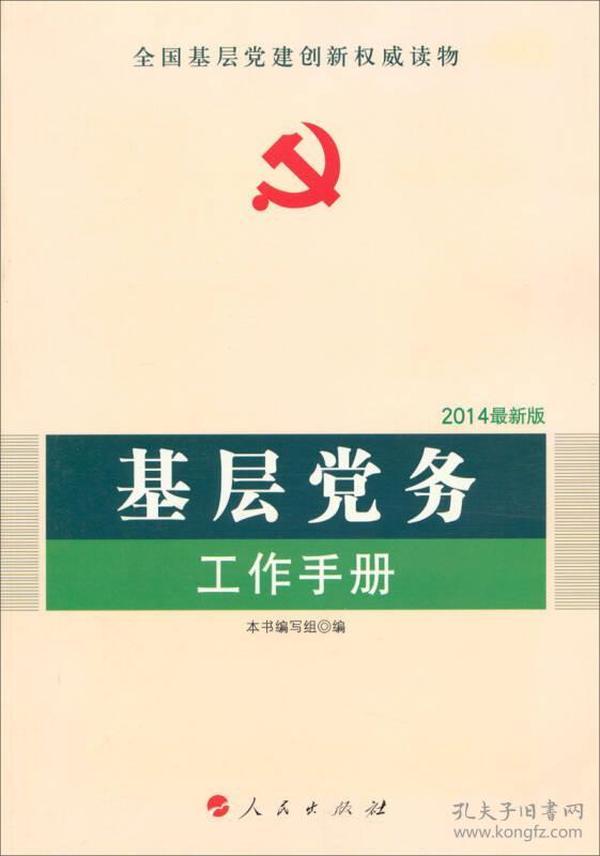 基层党务工作手册(2012最新版)