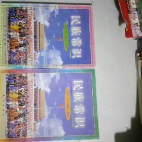 民族常识(小学1,2年级读本和三至六年级读本。两本同售。)