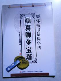 毛笔书法基础教程·颜体楷书结构字法:颜真卿多宝塔