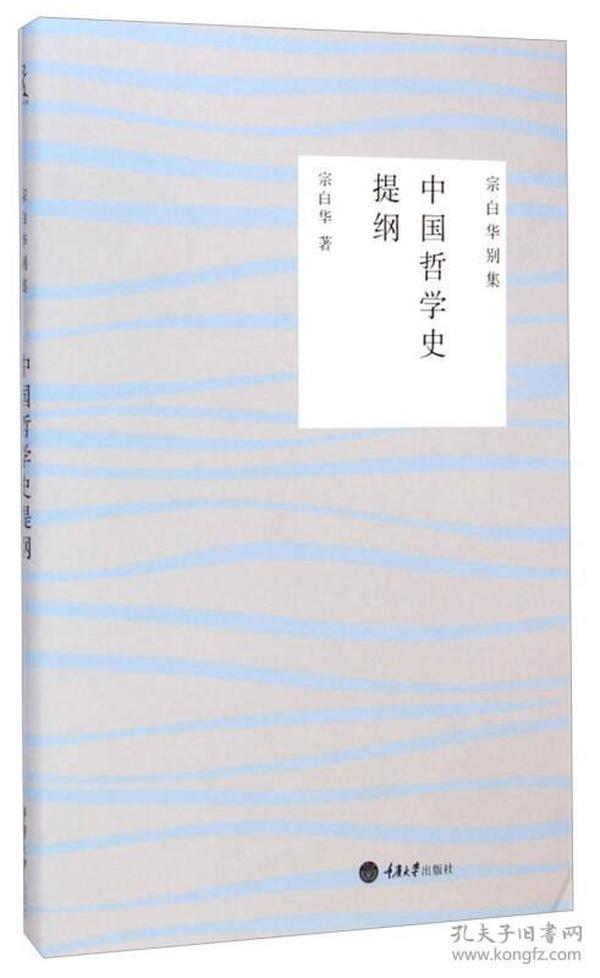 中国哲学史提纲