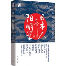 日本人与阳明学 正版塑封