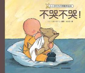 0-3岁行为习惯教养绘本:不哭不哭!