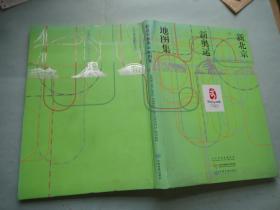 新北京新奥运地图集〔含光盘〕