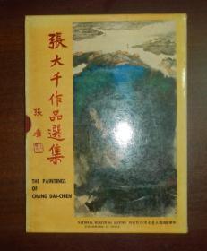 张大千作品选集(16开精装本)有原书盒.1978年再版