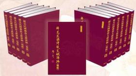 稀见民国佛教文献汇编(报纸)