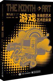 第九区·游戏:未来的艺术,艺术的未来
